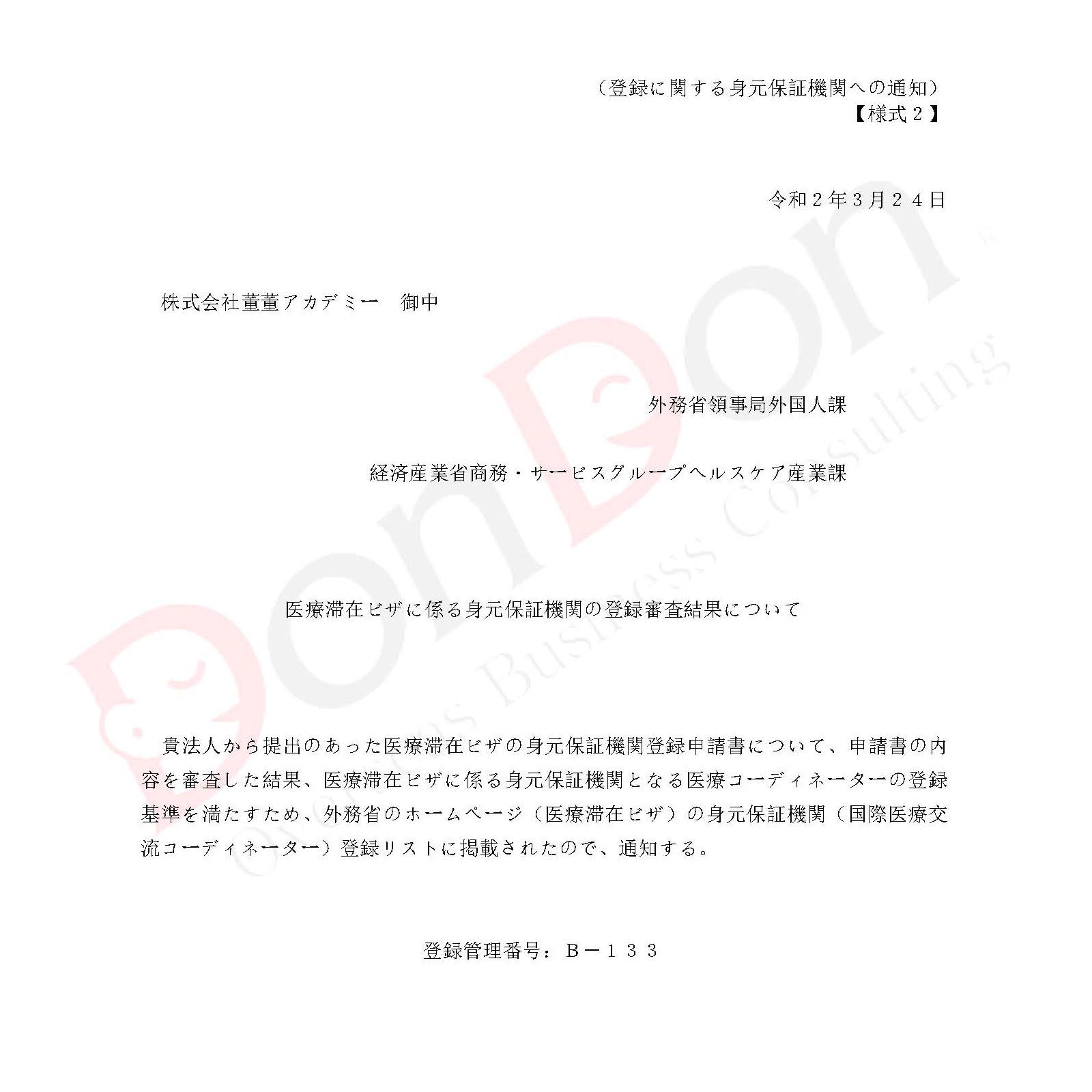 身元保証機関の登録通知-133.株式会社董董アカデミー